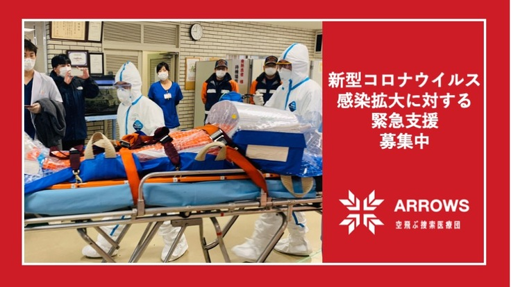 新型コロナウイルス感染拡大に対する緊急支援活動 第2弾