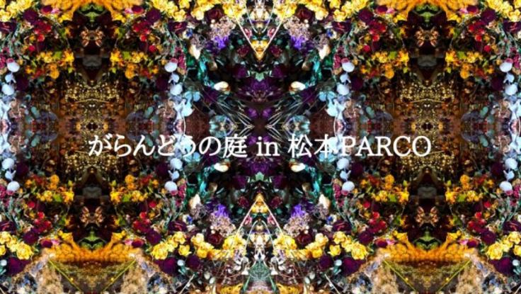 「がらんどうの庭in松本パルコ」再開催に向けた支援について