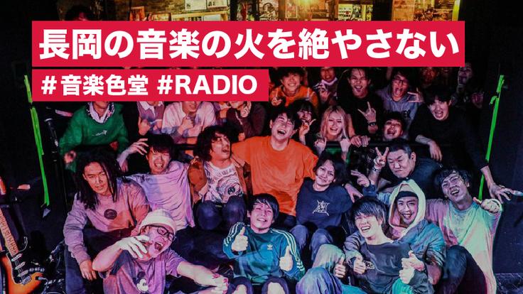 みんなの居場所を守る!NAGAOKA MUSIC FIRE!