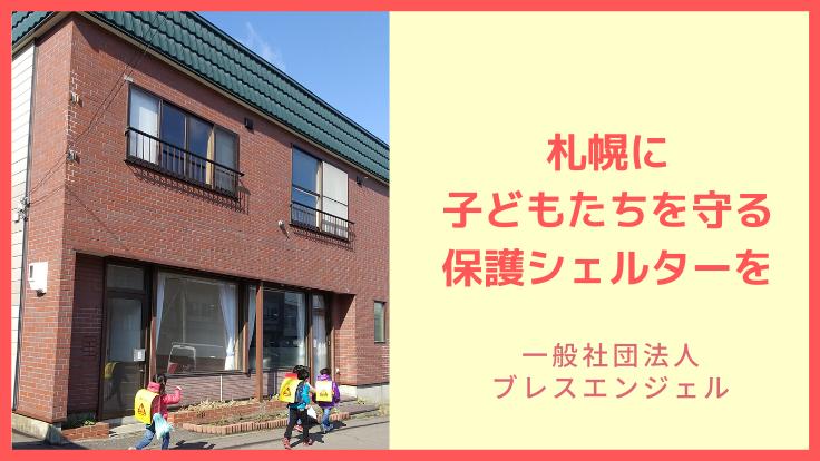 虐待・育児放棄で傷ついた子どもたちを守る施設を札幌で始めたい