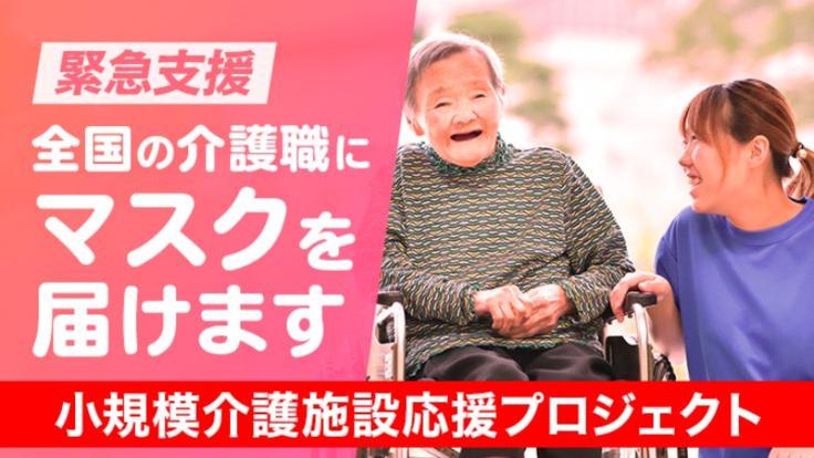 【緊急支援】小規模介護施設応援プロジェクト