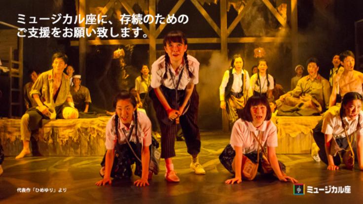 劇団ミュージカル座存続の為に、ご支援をお願い致します。