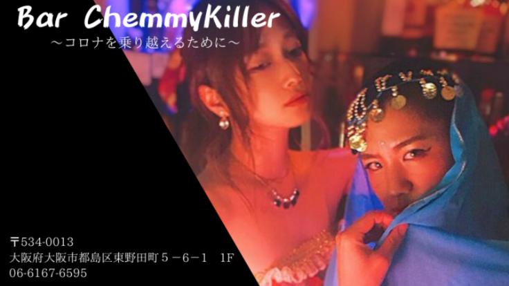 ケミーキラーの店・Bar ChemmyKiller@大阪京橋を応援!