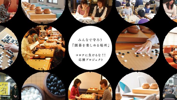 『囲碁を楽しめる場所』を存続させるためのご支援をお願いします