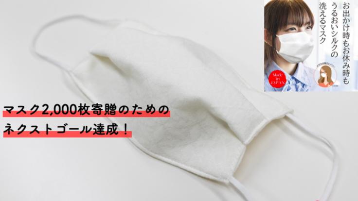 """老舗浴衣帯メーカが緊急開発:""""銀イオン""""の洗えるシルクマスク"""