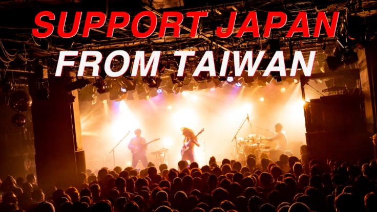 台湾のバンドが、日本におけるコロナウイルス被害を支援したい!