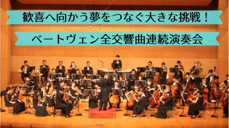 音楽で社会貢献を。ベートーヴェン全交響曲演奏会にチャレンジ!