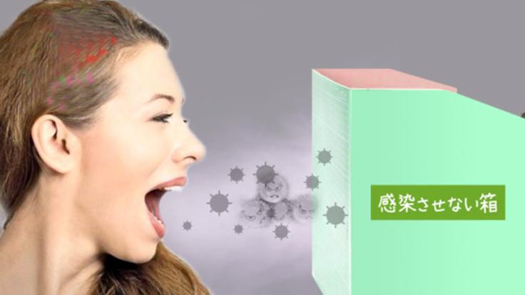 店舗復興支援:新型コロナウイルスに飛沫「感染させない箱」❗️