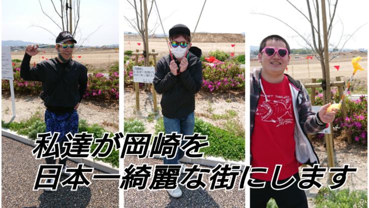 子どもや孫の世代まで、岡崎市の美しい景色を守り続けたい。
