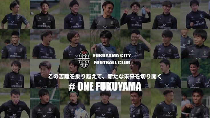 福山シティFCの挑戦!新型コロナによる資金難からチーム存続へ!