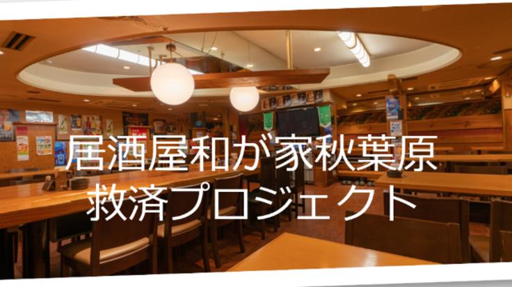 居酒屋 和が屋救済プロジェクト
