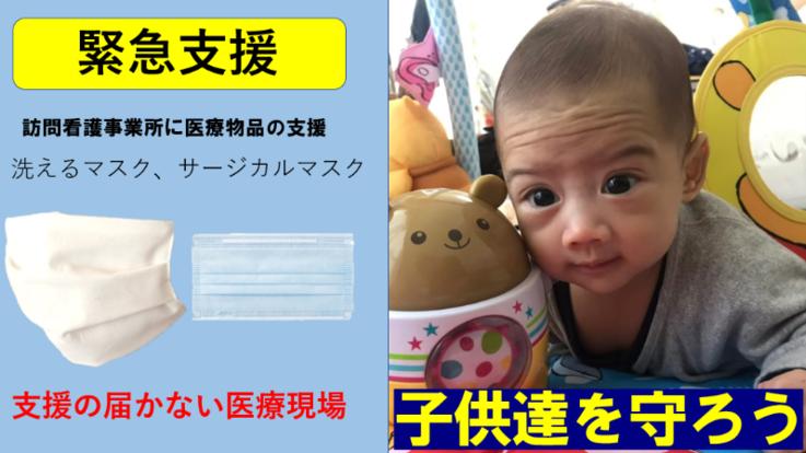 【子供達を守ろう】訪問看護に支援の手を:マスクを届けたい
