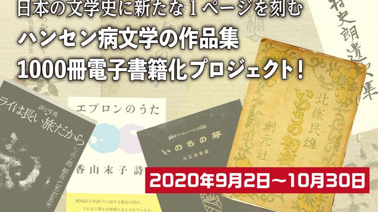 ハンセン病文学作品集1000冊をデジタル化!