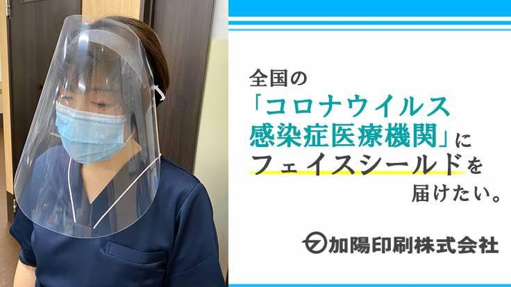 【新型コロナ】自社製造のフェイスシールドを全国の医療機関に。