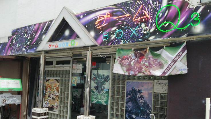ゲーム好きが繋がれる場所。名古屋のゲームセンターBOX.Q3存続へ