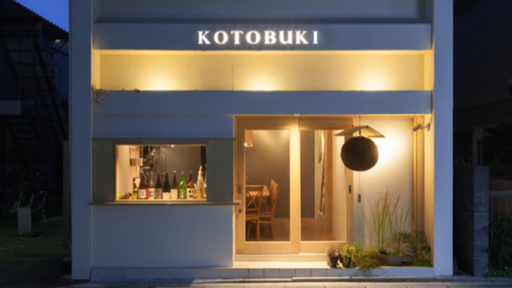 【伊食家KOTOBUKI】路地裏の灯りを絶やすことなかれ!
