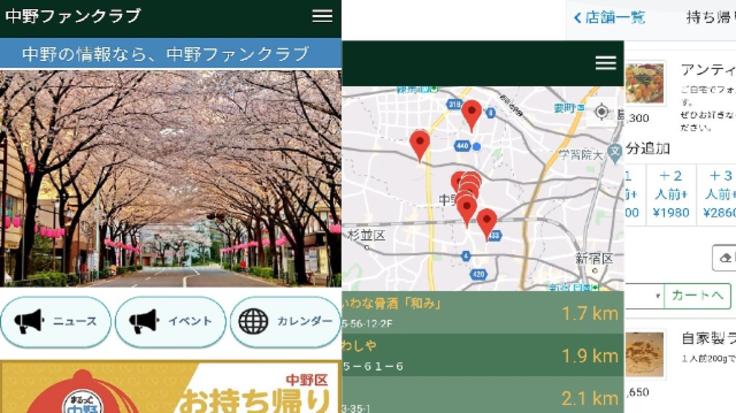 「中野ファンクラブ」アプリで中野区の店舗を元気に支援!!