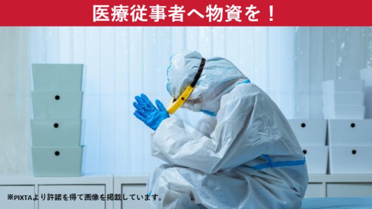 医療従事者にマスクを!貴方の支援が日本の医療を支えます。