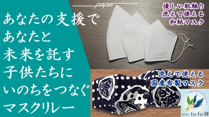 未来を託す子供たちと妊婦さんに洗える国産マスクを届けたい!