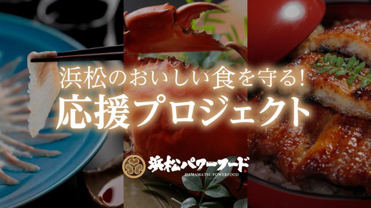 浜松のおいしい食を守る!応援プロジェクト