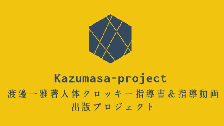 渡邊一雅著 人体クロッキー指導書&指導動画出版プロジェクト