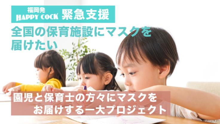 緊急支援:保育施設の園児と保育士の方々へマスクを届けたい!
