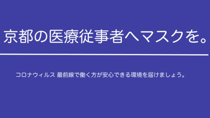 京都府の医療従事者に医療用マスクを寄贈したい