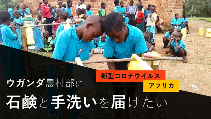 【新型コロナウイルス】ウガンダ農村部に石鹸と手洗いを届けたい