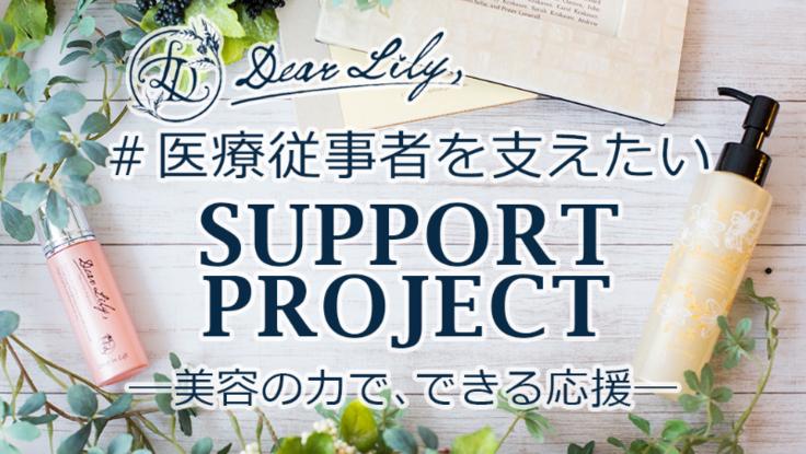 【コロナ】医療従事者を支えたい!支援者を美容の力で支えます!