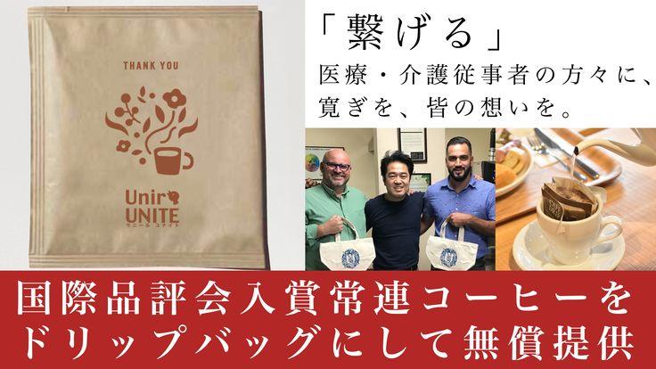 京都の医療・介護施設にUnirの国際品評会常連コーヒーを届けたい