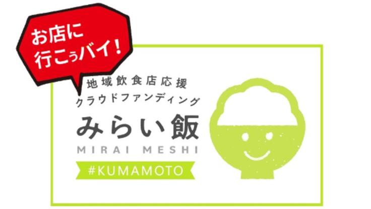 熊本市の飲食店を応援しよう!#くまもと#みらい飯
