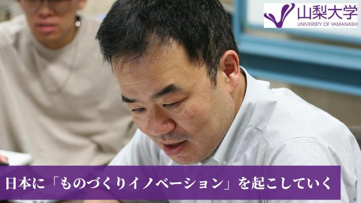 日本のものづくりの発展のために。更なるシミュレーション研究を