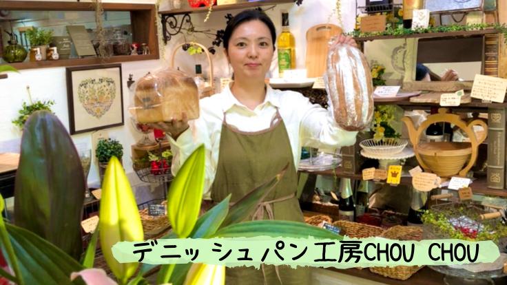 パン好き主婦のパン屋さん!お客さまにもっと幸せを届けるために