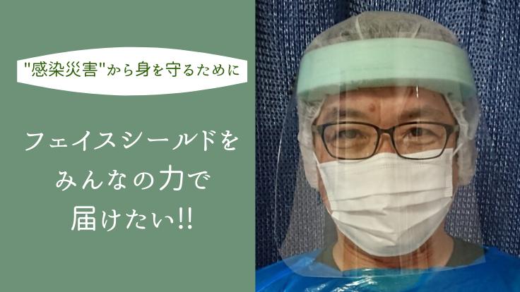 新型コロナ支援:福井県内の必要な場所へフェイスシールドを