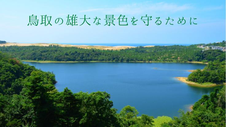 鳥取砂丘・多鯰ケ池・日本海を一望できる景色を取り戻したい!