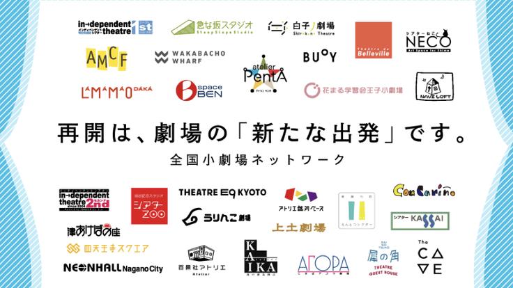 【地域と共に歩む文化拠点】全国の小劇場の「再開」にご支援を