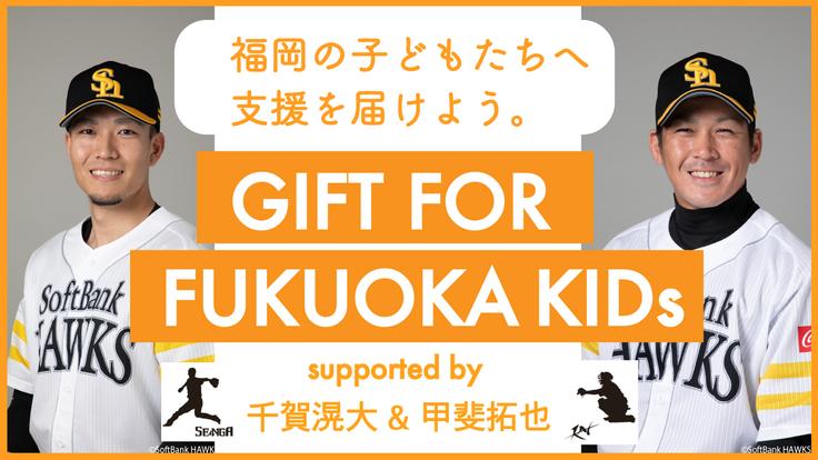 ホークス千賀&甲斐 共同コロナ支援:福岡の子供達へサポートを