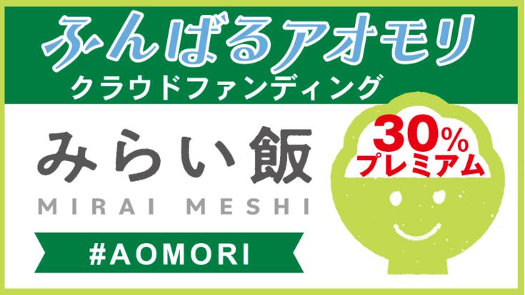 【ふんばるアオモリ】~青森の飲食店応援プロジェクト~