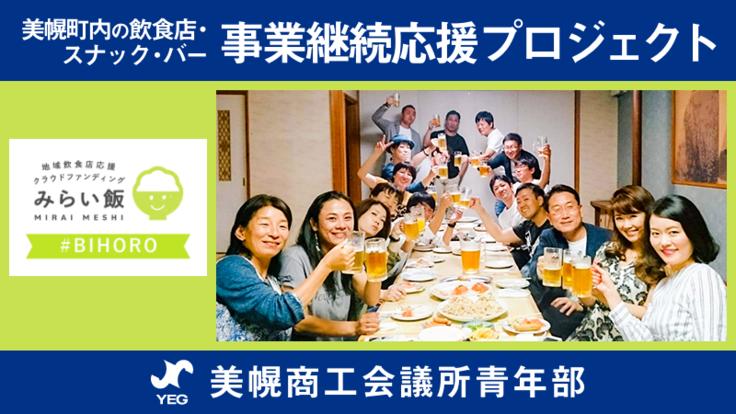 美幌町の飲食店・スナック・バー事業継続応援プロジェクト