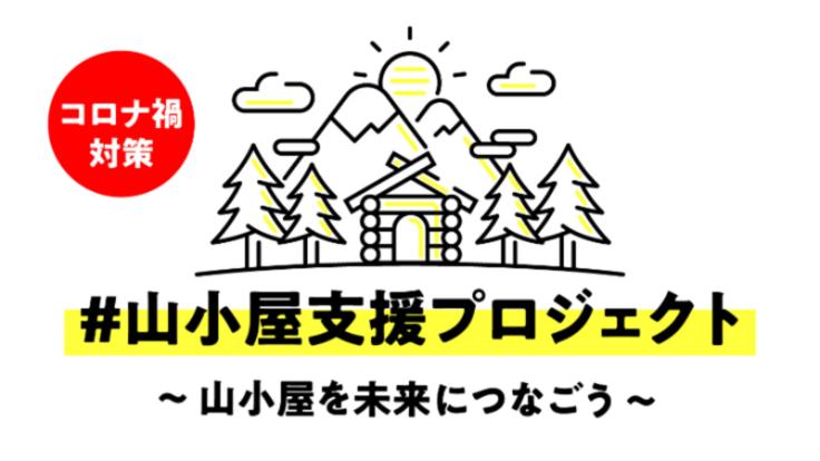 【新型コロナ】#山小屋支援プロジェクト - クラウドファンディング READYFOR (レディーフォー)
