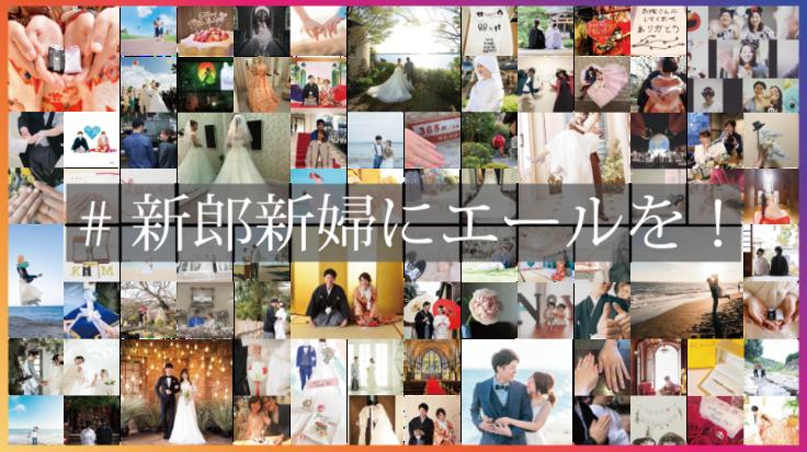 【新型コロナ】新郎新婦をはじめ、ブライダル業界を応援したい!