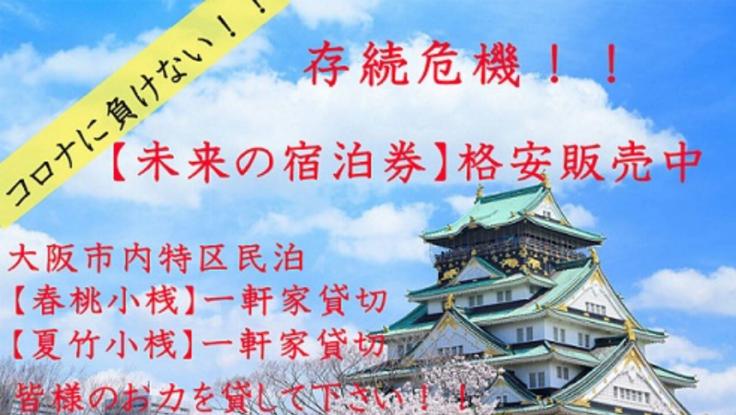 【未来の宿泊券】格安販売中!!大阪市内特区民泊にご支援を!!