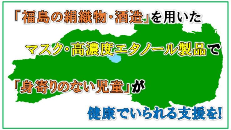 【福島】身寄りのない子供達へマスク・高濃度エタノール製品を!
