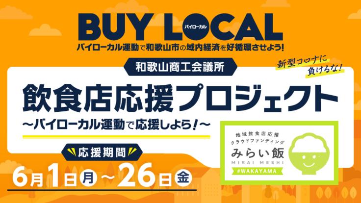 和歌山商工会議所の飲食店応援!バイローカル運動で応援しよら!