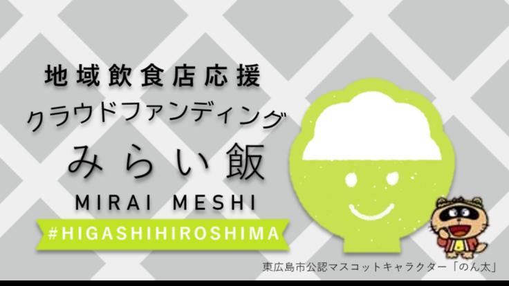 【地域飲食店応援プロジェクト】東広島の飲食店を応援しよう!