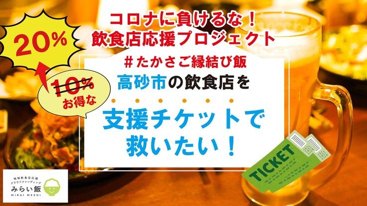 高砂市の飲食店を応援しょう!#たかさご縁結び飯#みらい飯