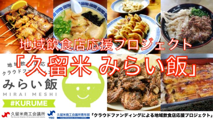 久留米市の飲食店を応援しよう!#久留米 #みらい飯