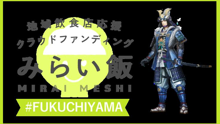 『城下町ふくちやま』のみらい飯で福知山市の飲食店を応援しよう