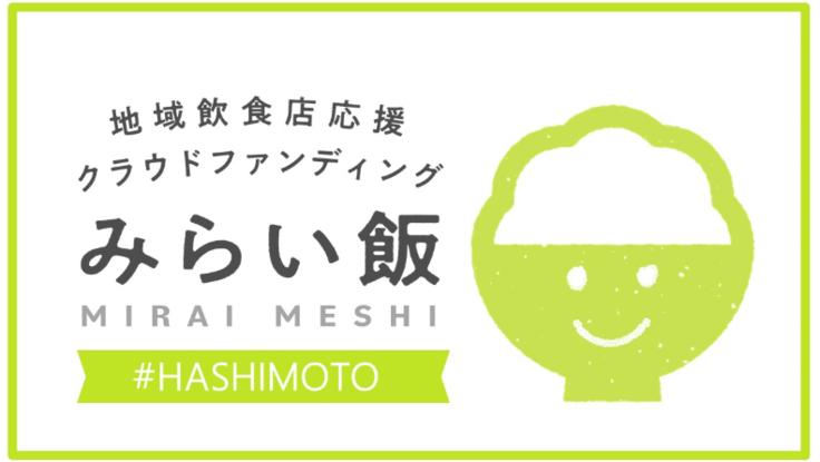 橋本市の飲食店を応援したい!#橋本市#みらい飯