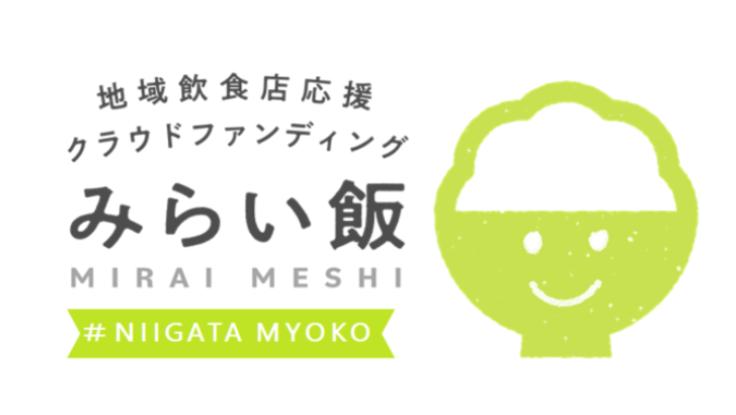 【地域飲食店支援プログラム】新潟県妙高市の飲食店を応援したい